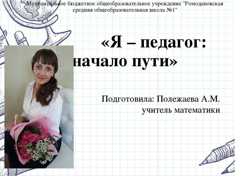 """Муниципальное бюджетное общеобразовательное учреждение """"Ромодановская средняя..."""