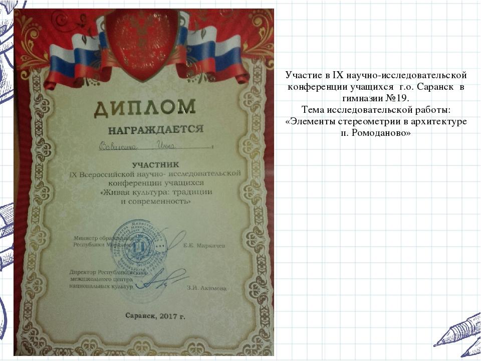 Участие в IX научно-исследовательской конференции учащихся г.о. Саранск в гим...