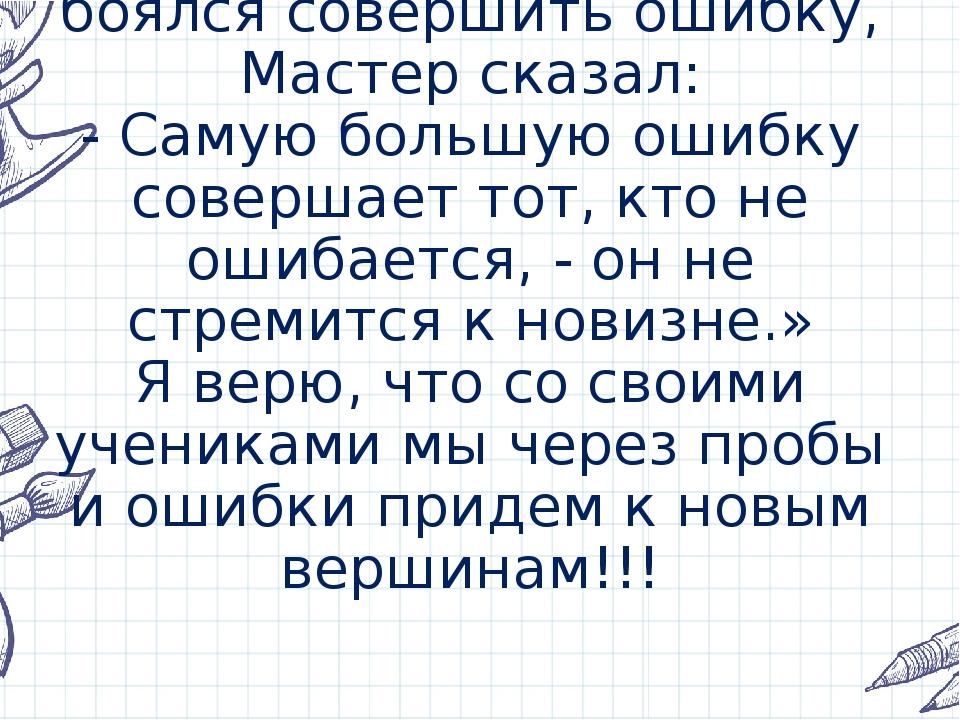Притча «Ученику, который очень боялся совершить ошибку, Мастер сказал: - Саму...