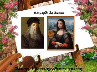 История возникновения красок Леонардо да Винчи
