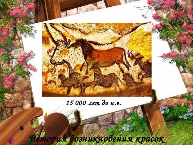 История возникновения красок 15 000 лет до н.э.