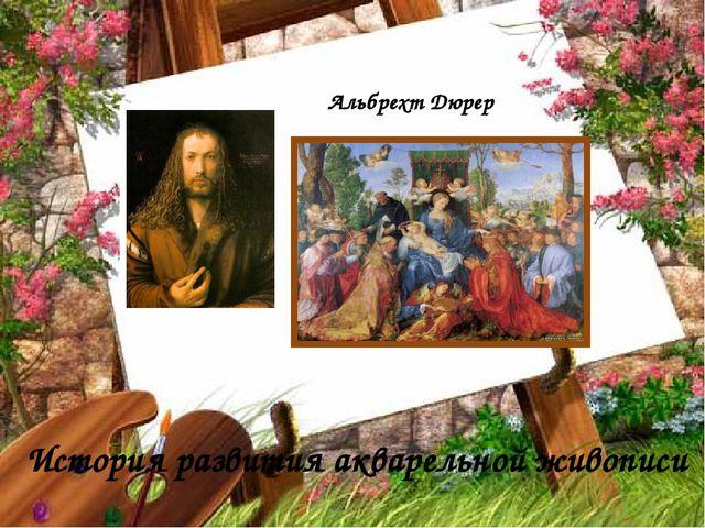 История развития акварельной живописи Альбрехт Дюрер