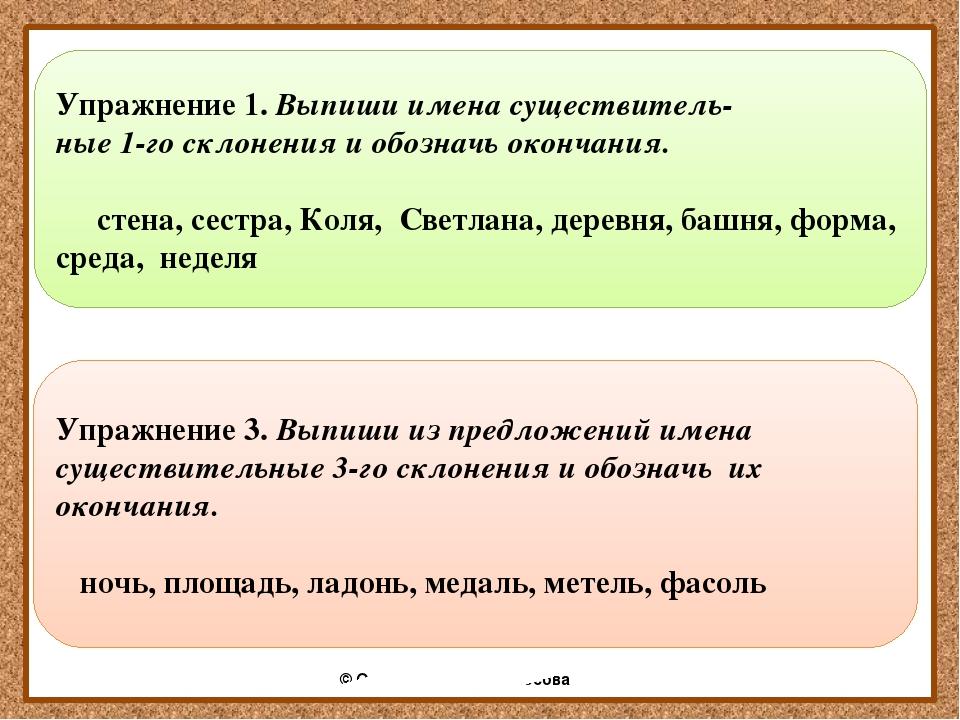 Упражнение 1. Выпиши имена существитель- ные 1-го склонения и обозначь оконч...