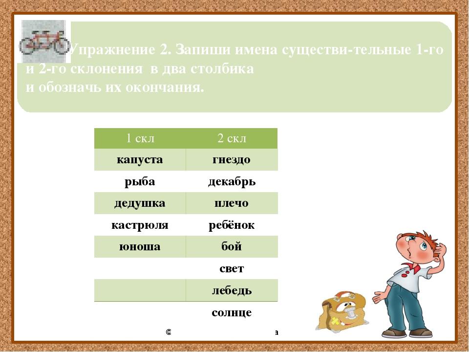 Упражнение 2. Запиши имена существи-тельные 1-го и 2-го склонения в два стол...