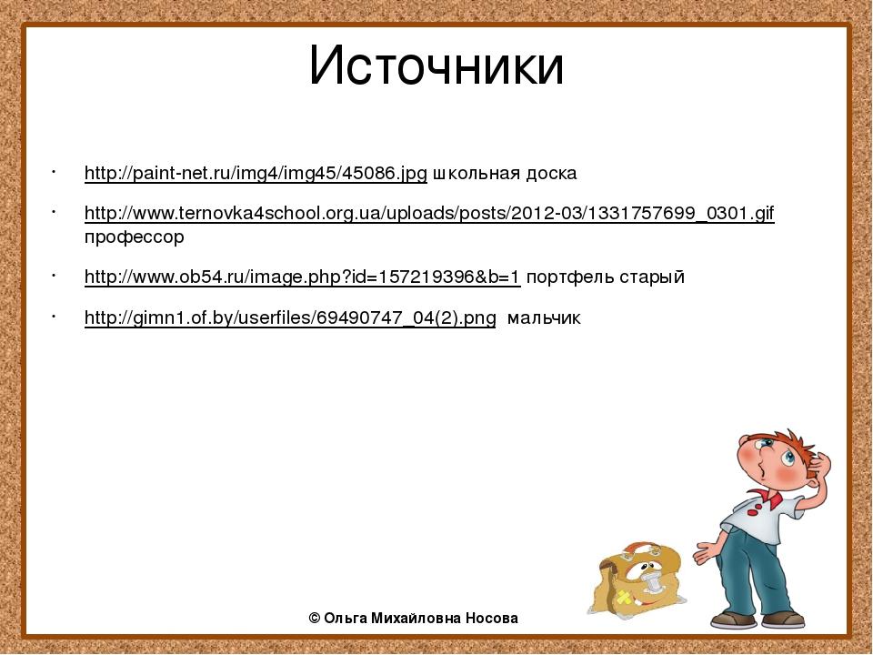 Источники http://paint-net.ru/img4/img45/45086.jpg школьная доска http://www....