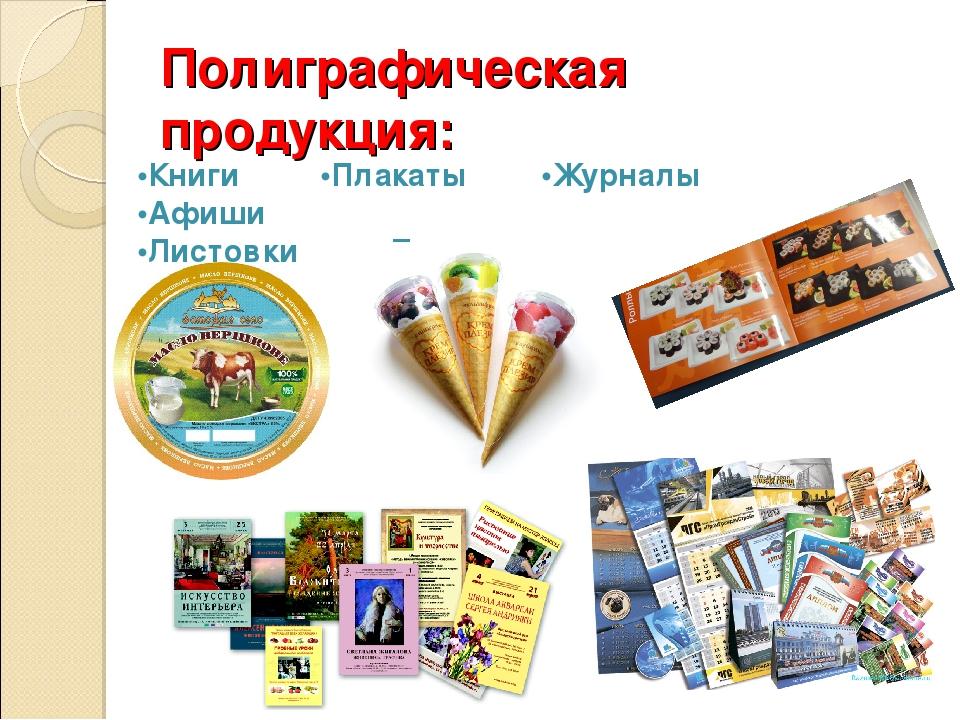 Формы полиграфической продукции книги журналы плакаты афиши буклеты открытки и др, марта официальные