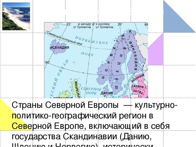 География 7 класс северная европа конспект онлайн