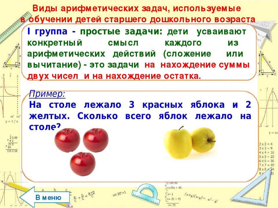 Цель решения арифметических задач олимпиадные задачи по высшей математике с решением