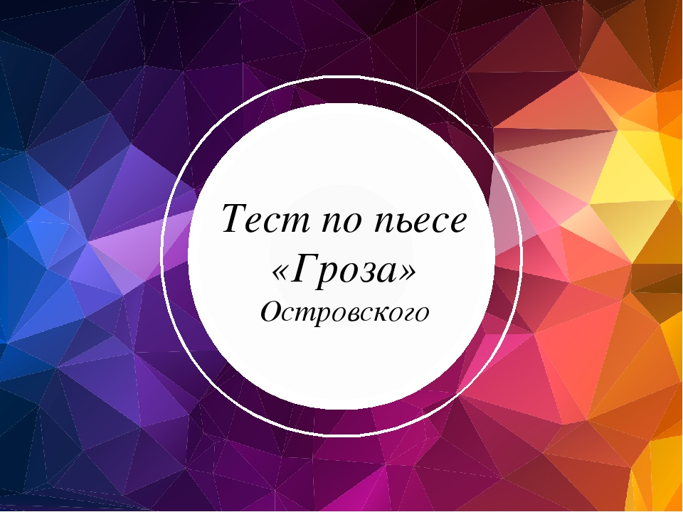 Тест по пьесе «Гроза» Островского
