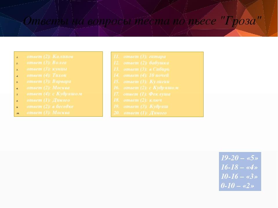 """Ответы на вопросы теста по пьесе """"Гроза"""" 11. ответ (3): гитара 12. ответ (2):..."""