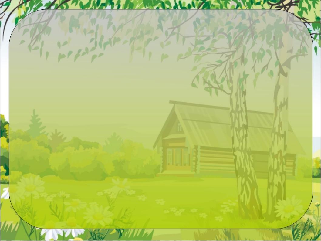 красивый фон для презентации на тему родное село