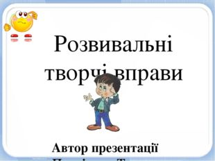 Розвивальні творчі вправи Автор презентації Поспілько Тамара Валеріївна
