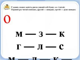 м — з — к г — л — с м — л — к — У даних словах замість рисок уявляй собі букв