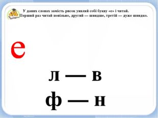 л — в ф — н п — с ц — х У даних словах замість рисок уявляй собі букву «е» і