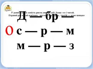 Д — бр — с — р — м м — р — з У даних словах замість рисок уявляй собі букву «
