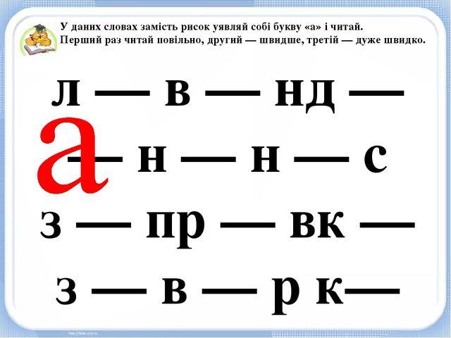 л — в — нд — — н — н — с з — пр — вк — з — в — р к— У даних словах замість ри...
