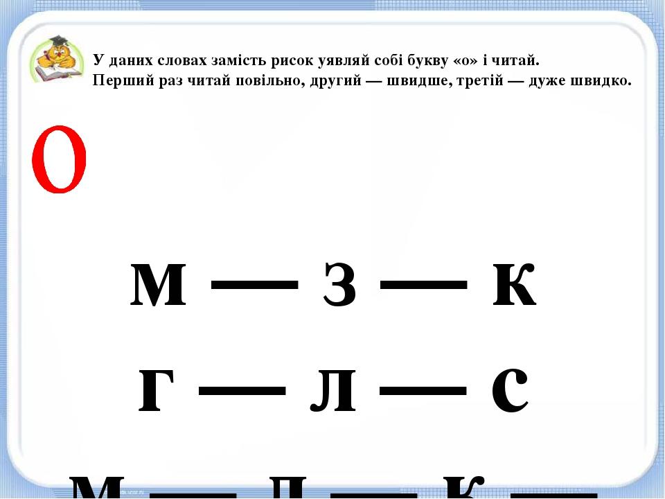 м — з — к г — л — с м — л — к — У даних словах замість рисок уявляй собі букв...