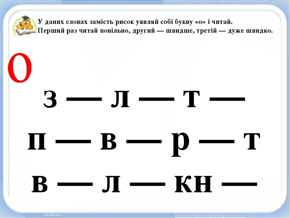 з — л — т — п — в — р — т в — л — кн — с — р — к У даних словах замість рисок...