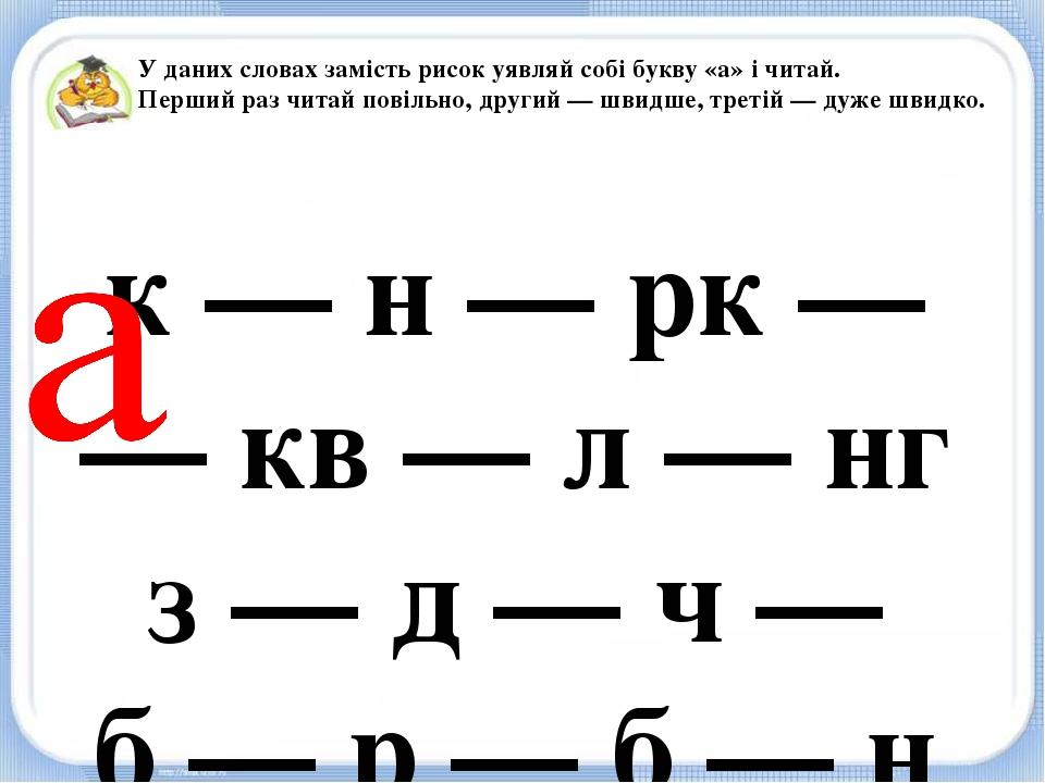 к — н — рк — — кв — л — нг з — д — ч — б — р — б — н У даних словах замість р...