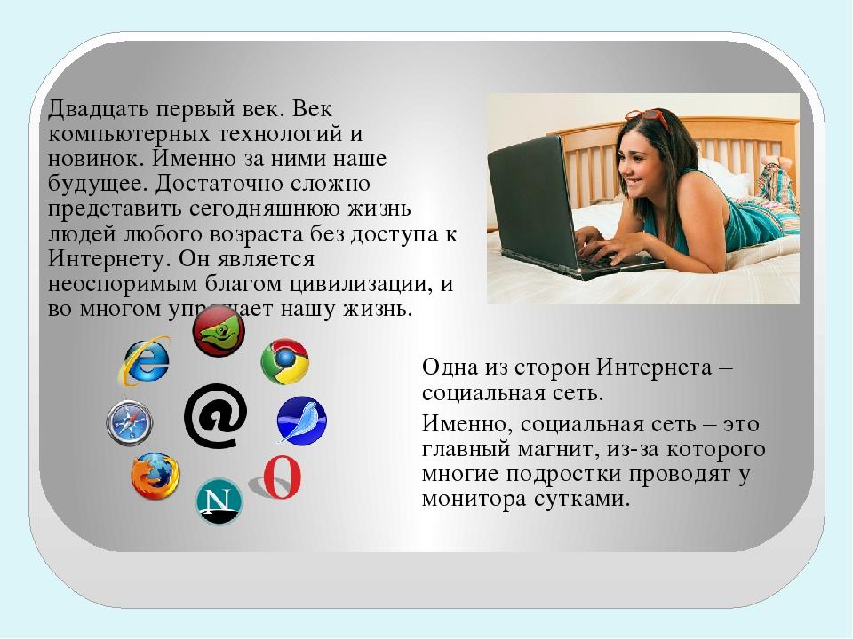 Двадцать первый век. Век компьютерных технологий и новинок. Именно за ними на...