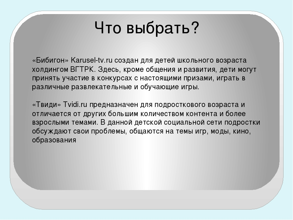 «Бибигон» Karusel-tv.ru создан для детей школьного возраста холдингом ВГТРК....
