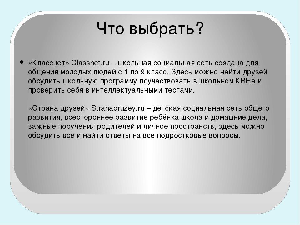 «Класснет» Сlassnet.ru – школьная социальная сеть создана для общения молодых...