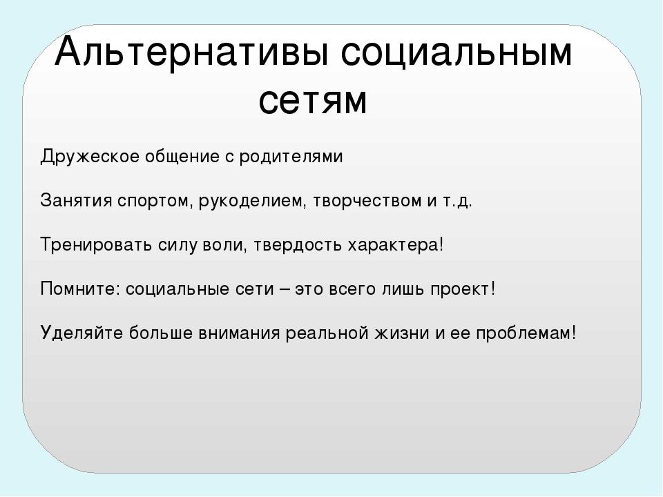 Альтернативы социальным сетям Дружеское общение с родителями Занятия спортом,...