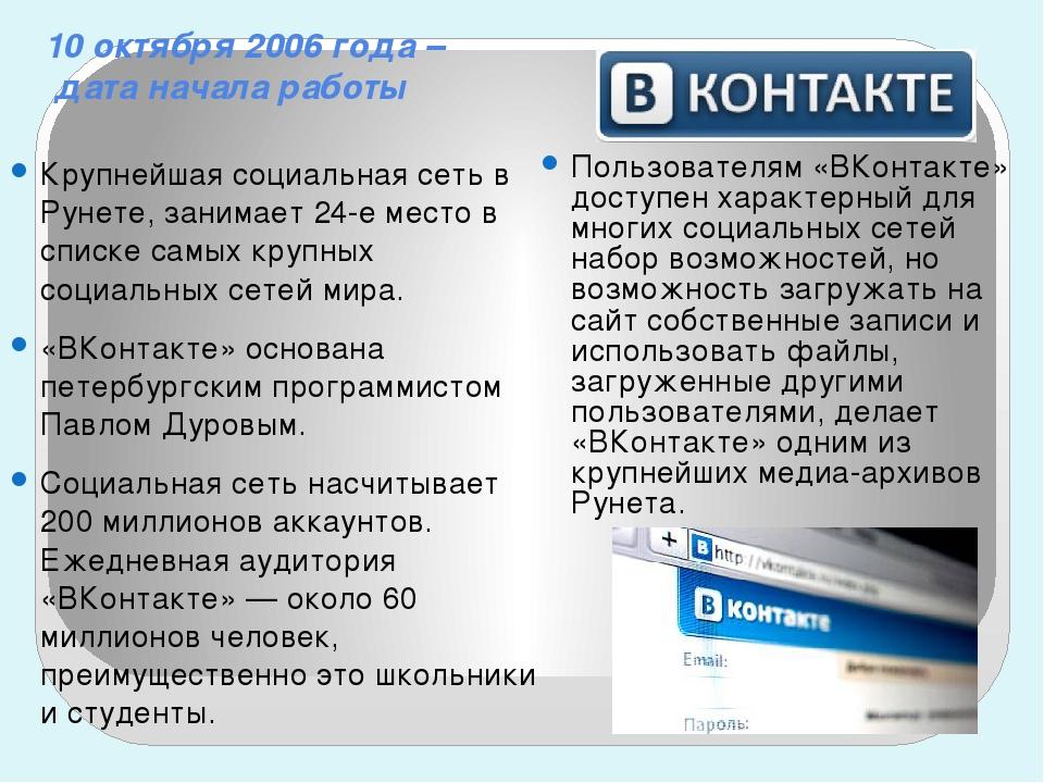 10 октября 2006 года – дата начала работы Крупнейшая социальная сеть в Рунет...