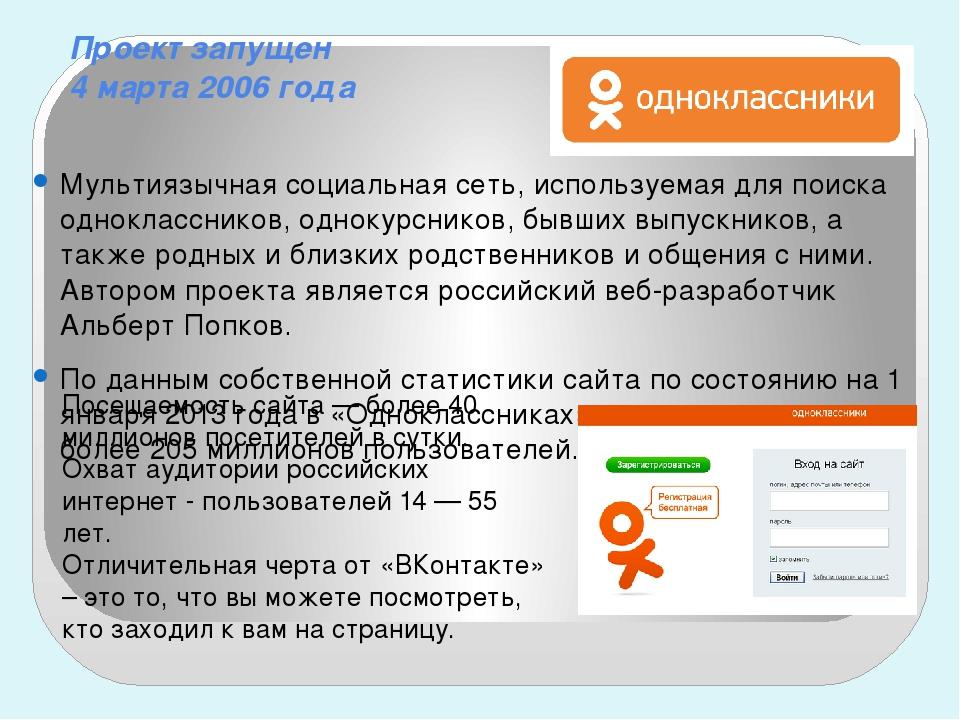Проект запущен 4 марта 2006 года Мультиязычная социальная сеть, используемая...