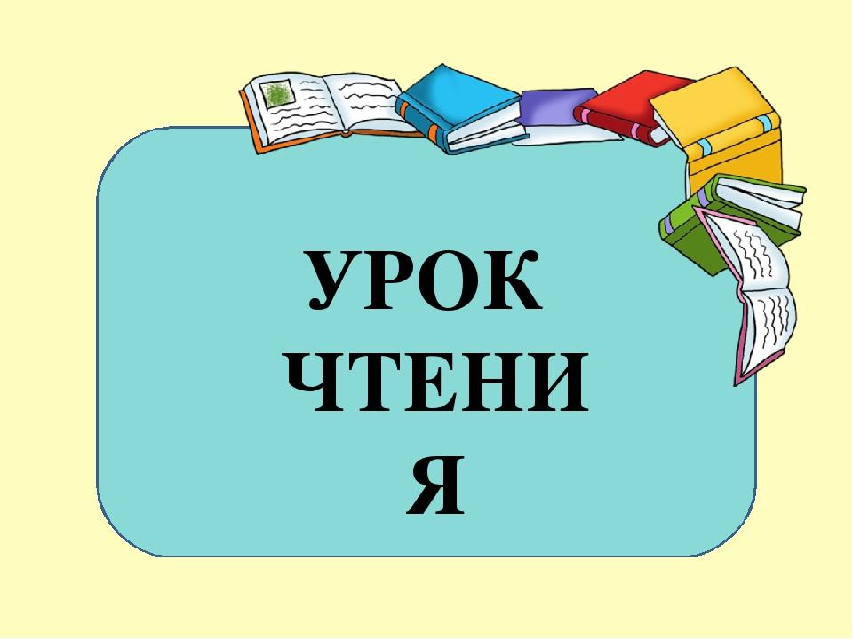 УРОК ЧТЕНИЯ