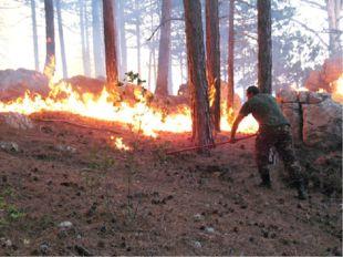 Тушение пожара способом захлестывания осуществляется путем сбивания пламени с