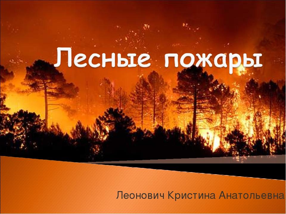 Леонович Кристина Анатольевна