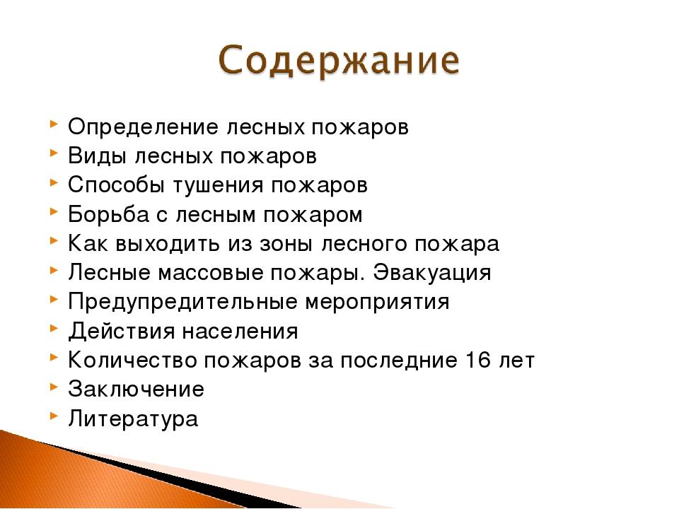 Определение лесных пожаров Виды лесных пожаров Способы тушения пожаров Борьба...