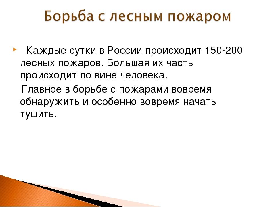 Каждые сутки в России происходит 150-200 лесных пожаров. Большая их часть...