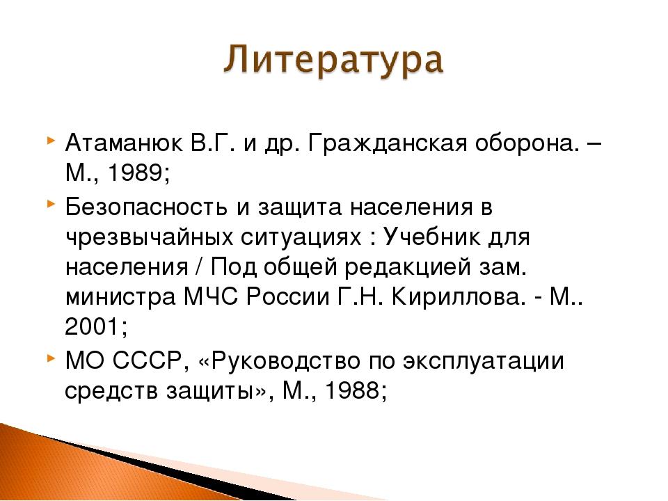 Атаманюк В.Г. и др. Гражданская оборона. – М., 1989; Безопасность и защита...