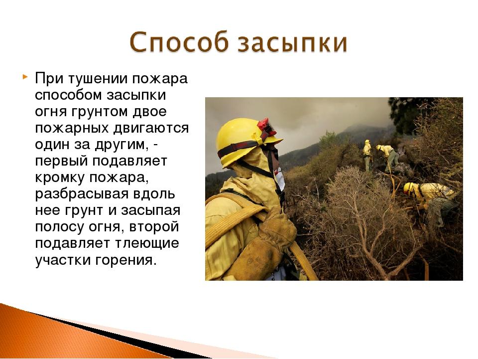 При тушении пожара способом засыпки огня грунтом двое пожарных двигаются один...