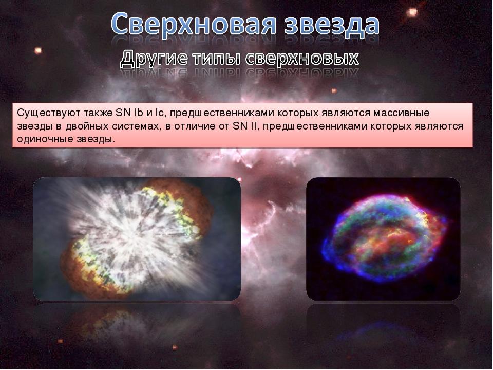 supernova type ib - 960×720