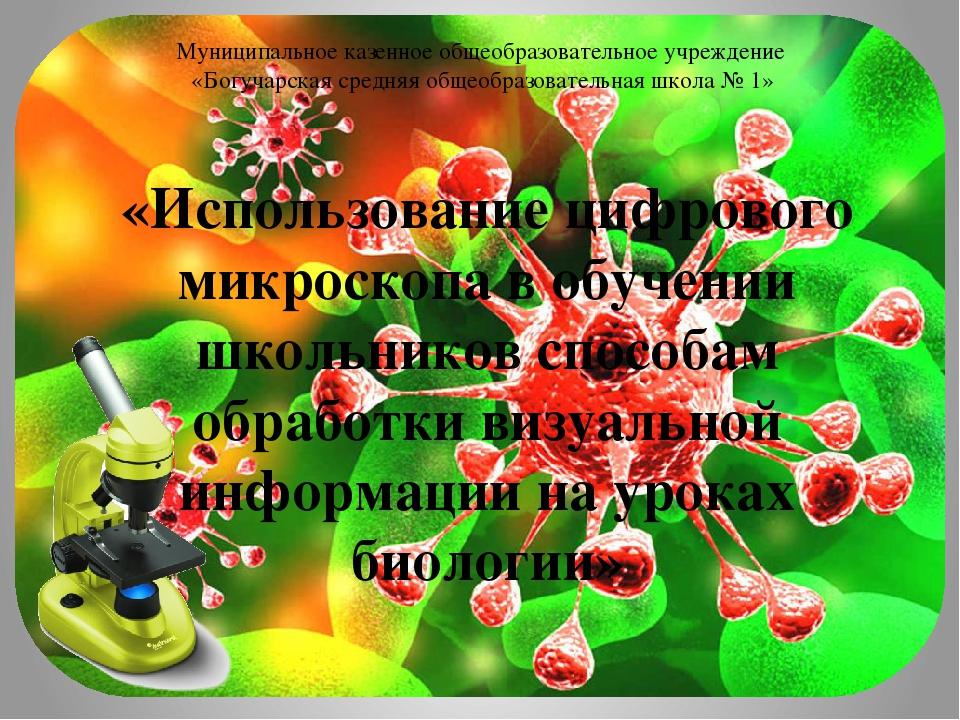 Муниципальное казенное общеобразовательное учреждение «Богучарская средняя о...