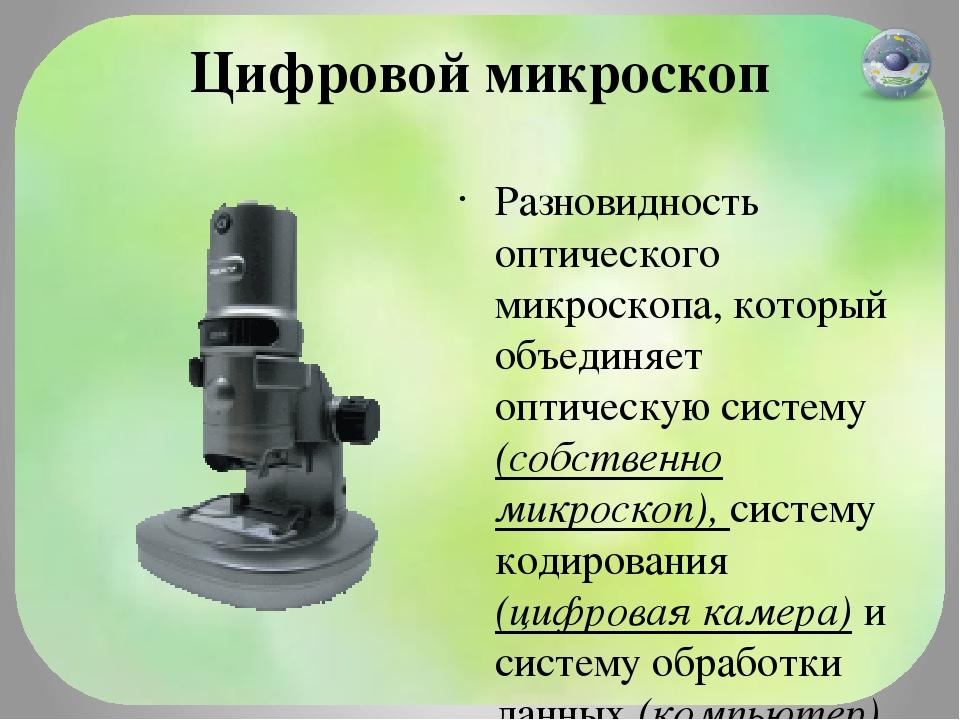 Цифровой микроскоп Разновидность оптического микроскопа, который объединяет...