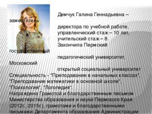 Демчук Галина Геннадьевна – заместитель директора по учебной работе, управле
