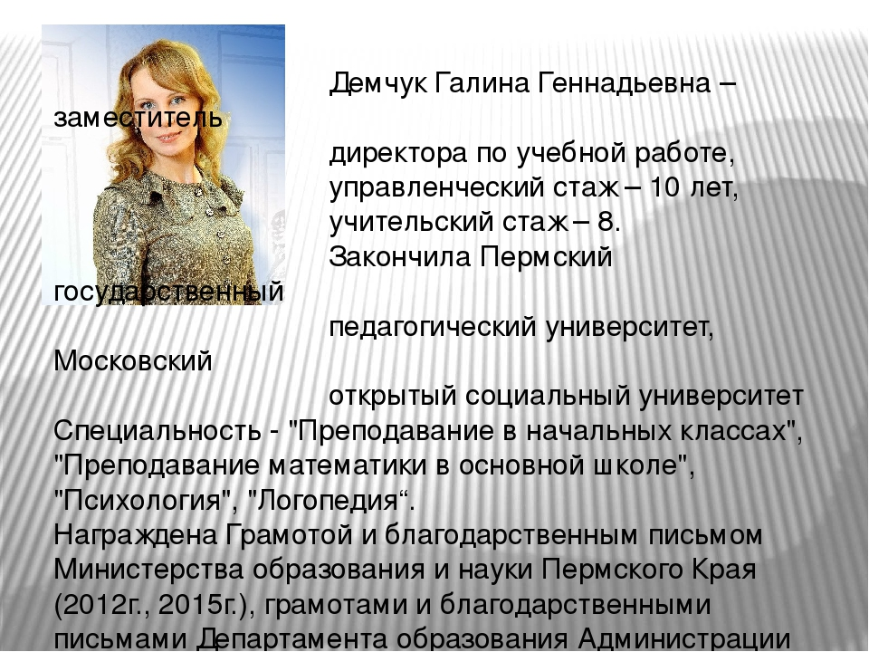 Демчук Галина Геннадьевна – заместитель директора по учебной работе, управле...