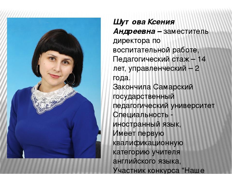 Шутова Ксения Андреевна – заместитель директора по воспитательной работе, Пед...