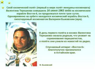Свой космический полёт (первый в мире полёт женщины-космонавта) Валентина Тер