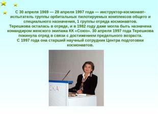 С 30 апреля 1969 — 28 апреля 1997 года — инструктор-космонавт-испытатель груп
