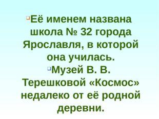 Её именем названа школа № 32 города Ярославля, в которой она училась. Музей В