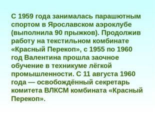 С 1959 года занималась парашютным спортом в Ярославском аэроклубе (выполнила