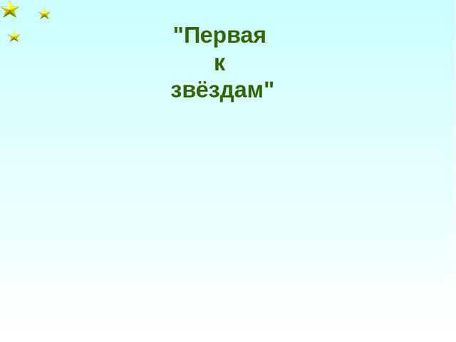 """Первая к звёздам"""