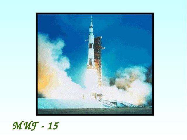 МИГ - 15