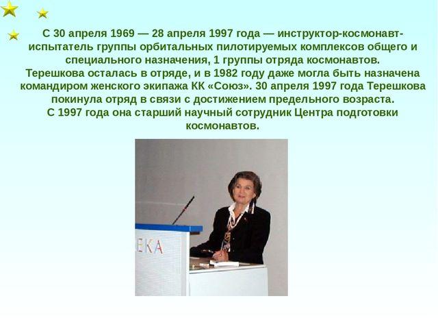 С 30 апреля 1969 — 28 апреля 1997 года — инструктор-космонавт-испытатель груп...