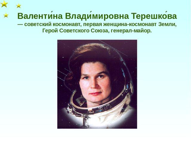 Валенти́на Влади́мировна Терешко́ва — советский космонавт, первая женщина-кос...